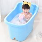 洗澡桶 兒童洗澡桶寶寶加厚沐浴桶可坐保溫加大號小孩沐浴盆泡澡桶【快速出貨八折特惠】