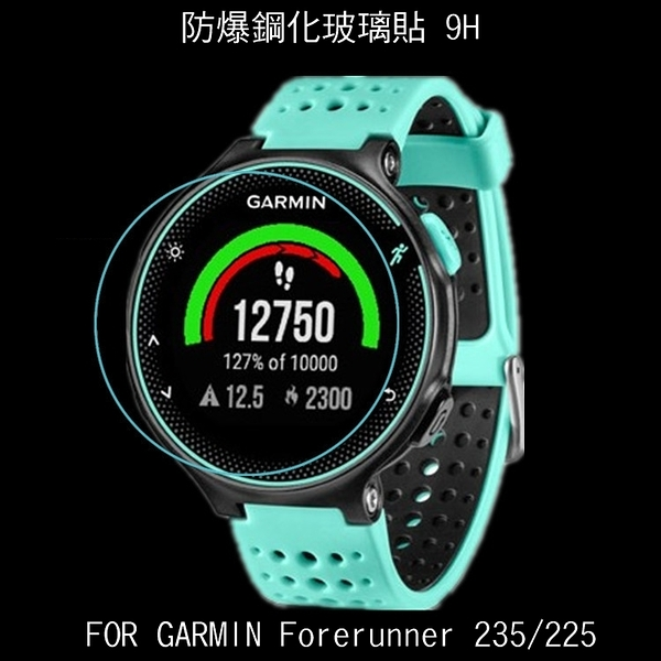☆愛思摩比☆GARMIN Forerunner 235 225 鋼化玻璃貼 硬度 高硬度 高清晰 高透光 9H