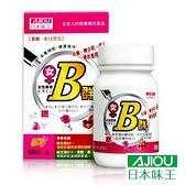 日本味王女用維生素B群加強錠60粒【愛買】