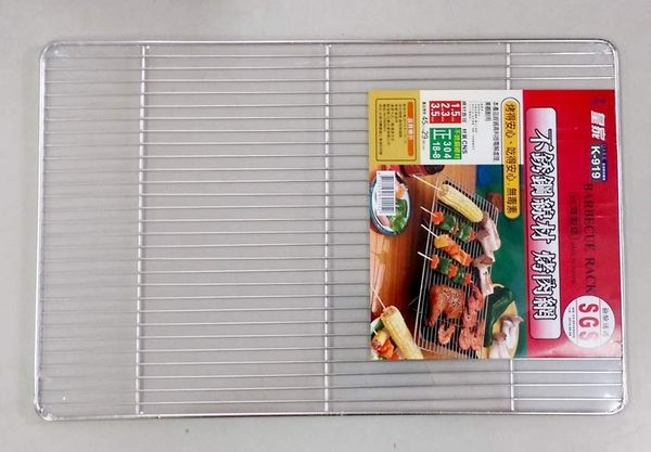 皇家不鏽鋼烤肉網K919
