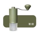 金時代書香咖啡 Minos HG92 手搖磨豆機 軍綠色 Minos-HG92-GR