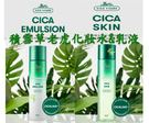 VT CICA 積雪草 保濕化妝水 乳液 抗敏 修復 抗老 吸收 不黏膩 高滲透 淨化 暗沉 溫和 收斂 舒緩