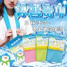 超涼感多用途冰涼巾 冰涼領巾 冰涼毛巾 運動巾 戶外運動 冰涼 涼感 消暑