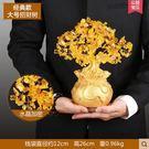 設計師美術精品館上善若水 黃水晶招財樹擺件 發財樹搖錢樹家居裝飾品開業禮品5001