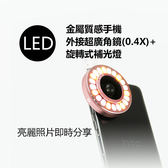 金屬質感手機外接超廣角鏡(0.4X)+旋轉式補光燈 RL02