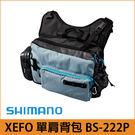 橘子釣具 SHIMANO木蝦肩背包 XEFO BS-222P#藍