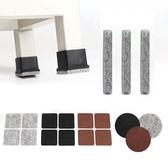 桌腳套 桌椅腳墊家具保護墊地板靜音耐磨防滑凳子椅子保護套桌腿腳套【快速出貨】