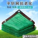 遮陽網 綠色平針遮陽網防曬網加密加厚遮陰網樓頂庭院陽台汽車多肉遮光網 風馳