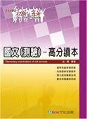 (二手書)國文(測驗)高分讀本-2010初‧五等