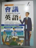 【書寶二手書T3/語言學習_PDJ】會議英語_Riches Stefan