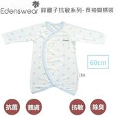 伊登詩-鋅健康嬰兒印花蝴蝶裝(藍木馬60/70/80cm)-附精美禮盒/ Edenswear 大樹