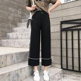 新款闊腿褲女2019春夏季薄款寬鬆七分學生直筒褲潮墜感九分褲『韓女王』