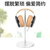 耳機架通用網耳機支架