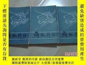 二手書博民逛書店罕見飛狐外傳――附雪山飛狐(上.中.下)Y5435 金庸 春風文