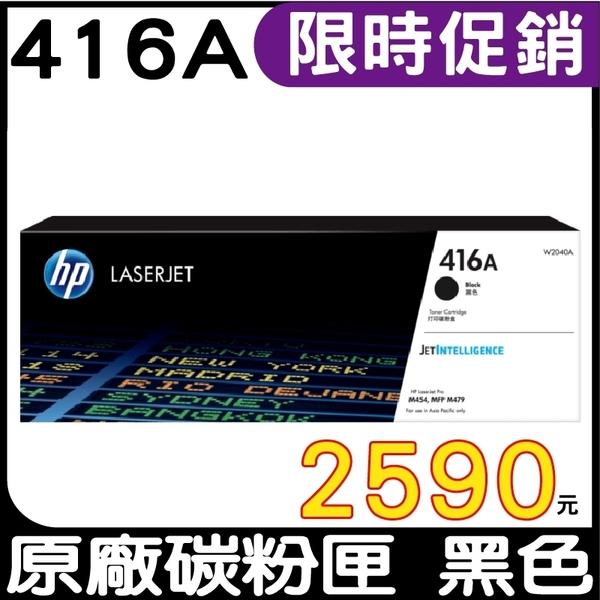 【限時促銷 ↘2590元】HP 416A W2040A 黑色 原廠碳粉匣 適用M454 M479