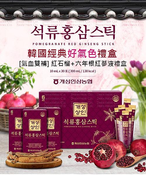 【2wenty6ix】韓國好氣色禮盒 [氣血雙補]紅石榴六年根紅蔘液禮盒 (10ml x30條)