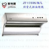 【PK廚浴生活館】高雄喜特麗 JT-1733L 斜背式排油煙機 JT-1733 抽油煙機