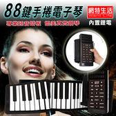 【網特生活】傳揚 攜帶型88鍵高音質手捲電子琴 (免運) 可捲 便利 鋼琴級 可充電 (IP88)