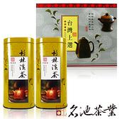 【名池茶業】杉林溪手採高山茶器質禮盒(150g*2)