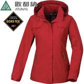 Atunas 歐都納 G1525W-紅色 女GTX兩件式羽絨外套 Gore-Tex防風夾克