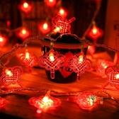 新年彩燈 2019春節彩燈閃燈中國結過年紅燈籠led新年房間小彩燈裝飾串燈T 2色