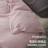 《預購》薄被套 / 雙人 [雙層紗 / 十字淺紫] 長絨棉自然無印;混搭mix&match;翔仔居家