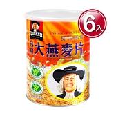 桂格 即沖即食大燕麥片 1100g (6入)【媽媽藥妝】