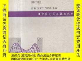 二手書博民逛書店罕見建築工程經濟與企業管理(第二版)Y12916 關柯 王寶仁