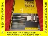 二手書博民逛書店罕見合同糾紛的預防與解決Y25254 王寶發 法律出版社