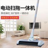 館長推薦☛掃地機手推家用吸塵器電動掃地拖地一體機