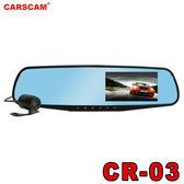 【CARSCAM】行車記錄器 行走天下 CR-03 雙鏡頭行車紀錄器 送 16G記憶卡 三孔點煙器