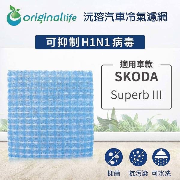 適用SKODA Superb III【Original Life】可去除雜味 / 長效可水洗 車用冷氣空氣淨化濾網
