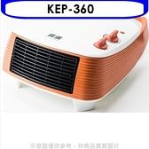 嘉儀【KEP-360】防潑水陶瓷電暖器 優質家電