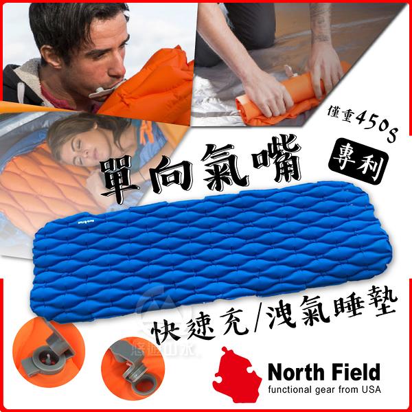 【美國 North Field 專利 V2 超輕加大款快速充氣睡墊《藍》】8ND19880O/僅450g/登山/露營/旅行