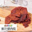 健康本味蜜汁豬肉乾 原味/辣味 130g[TW00282] 千御國際