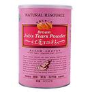 台灣綠源寶 紅薏仁粉  500公克  12罐特惠價  原味不加糖