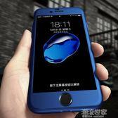 Iphone6手機殼蘋果6Plus保護套六全包6Splus磨砂6S硬I6新款女潮男『潮流世家』