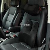 汽車靠墊 汽車腰靠墊透氣記憶棉腰枕腰墊車用座椅腰托頭枕套裝igo 卡菲婭