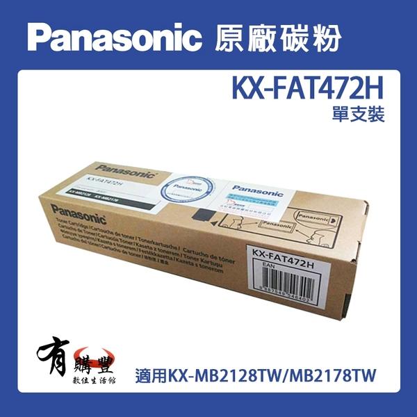【有購豐】Panasonic KX-FAT472H原廠碳粉 (單支) 適用:KX-MB2128TW/MB2178TW