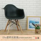 餐椅 Ellie愛莉北歐風扶手餐椅/書桌椅/三色 PC-013【多瓦娜】