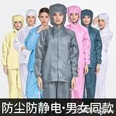 防塵服無塵防靜電衣服工作車間防護連體分體連帽服裝套裝男噴漆女 范思蓮思