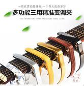 移調夾貝塔民謠古典吉它配件創意個性金屬變調夾 吉它夾子 尤克里里通用 1件免運