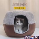 寵物窩 狗窩蒙古包貓屋貓窩四季通用封閉式冬季保暖貓睡袋貓咪寵物窩貓床 百分百