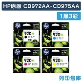 原廠墨水匣 HP 1黑3彩 高容量 NO.920XL / CD975AA / CD974AA / CD973AA / CD972AA /適用 HP E710a/6500A/E809a