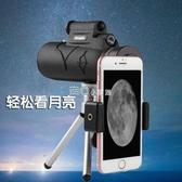 望遠鏡單筒手機望遠鏡高清高倍夜視狙擊手成人演唱會 『獨家』流行館