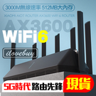 【小米系列】路由器AX3600 訊號更廣...