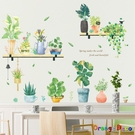 壁貼【橘果設計】盆栽造景 DIY組合壁貼...