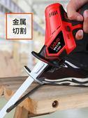 電鋸電動鋸子家用鋰電馬刀鋸往復鋸小型充電式電鋸手持充電電鋸戶外萌萌小寵免運