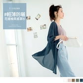 《EA2961-》輕透膚柔美細緻浪花紋路罩衫 OB嚴選