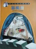 【書寶二手書T4/少年童書_XEW】暴風雨- 以寬恕體悟生命的智慧_莎士比亞